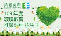 20200215-環境教育推廣DM-02